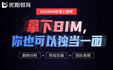 邮电BIM工程师招生简章