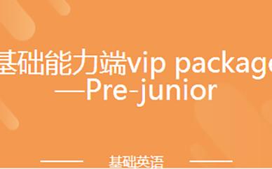 基础能力端vip package—Pre-junior