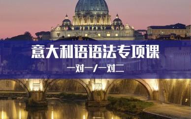 意大利语语法专项课