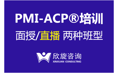 PMI-ACP课程介绍