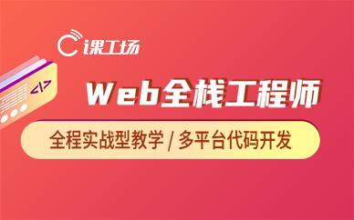 武汉课工场web前端开发培训课程班