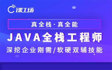 武汉课工场Java实战就业课程培训班