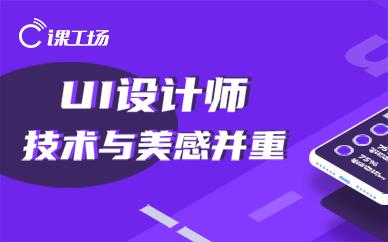 武汉课工场UI设计全栈工程师培训班