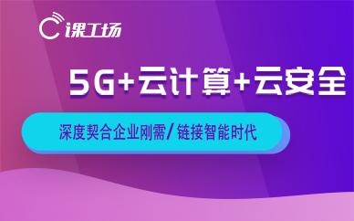 武汉课工场5G云计算培训课程班