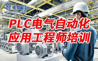 PLC全科班(PLC应用工程证书)课程班