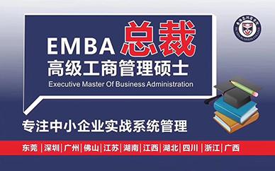东莞亚商学院emba总裁高级工商管理硕士培训课程