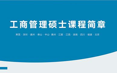 东莞亚商学员工商管理硕士培训课程