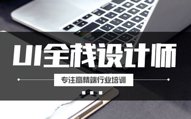 UI全栈设计课程培训班