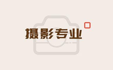 西安艺鸣艺考摄影艺考专业培训课程班
