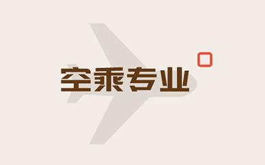 西安艺鸣艺考空乘艺考专业培训课程班