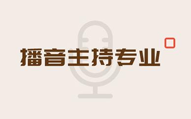 西安艺鸣艺考播音主持艺考专业培训课程班