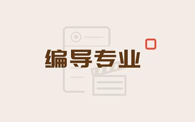 西安艺鸣艺考广播电视编导艺考专业培训课程班