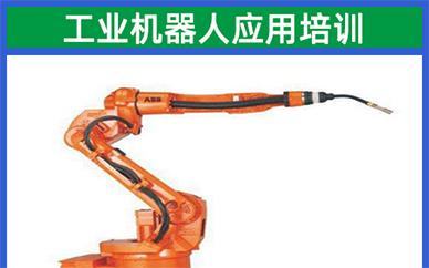 苏州鼎典模具工业机器人应用培训
