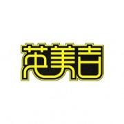 衡阳英美吉品牌设计策划机构