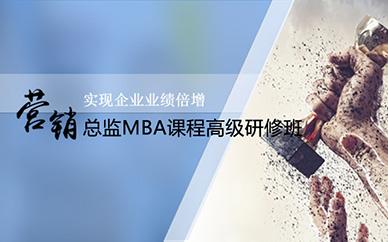时代华商营销管理MBA课程高级研修班课程