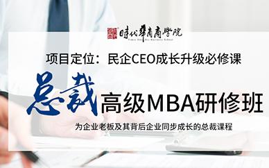 时代华商-总裁高级MBA课程研修班课程
