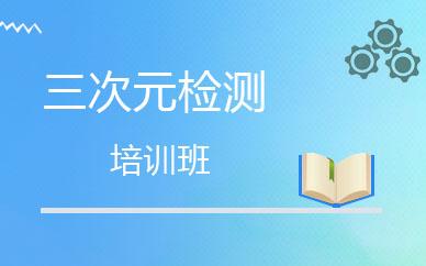 苏州鼎典三次元检测培训班