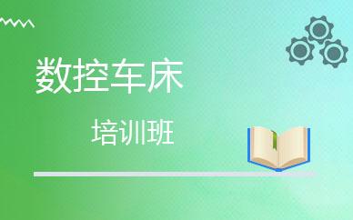 苏州鼎典模具数控车床培训班