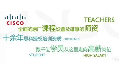 cisco认证培训课程