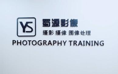 成都蜀源摄影培训学校