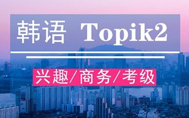 韩语课程【TOPIK2】