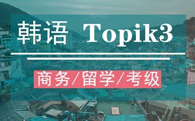韩语课程【TOPIK3】