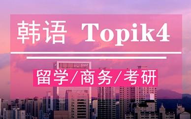 韩语课程【TOPIK4】