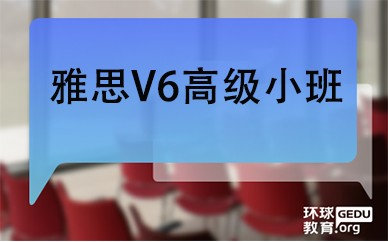 雅思V6高级小班课程
