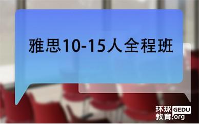雅思10-15人全程班课程