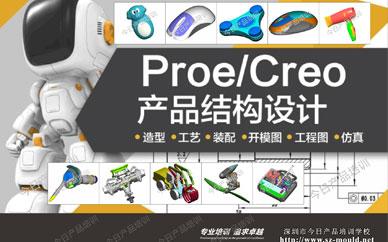 Creo/Proe产品结构实战培训班