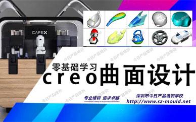 Creo/Proe曲面高级精修班(高级)培训班