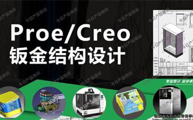 Creo/Proe钣金结构设计班(高级)课程班