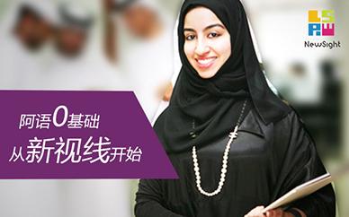 阿拉伯语兴趣班
