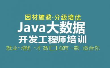 Java大数据开发工程师培训
