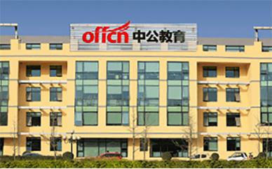 西安中公教育科技有限公司(建工)