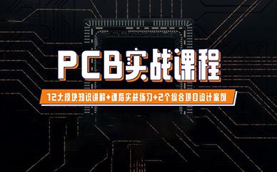PCB实战培训课程班