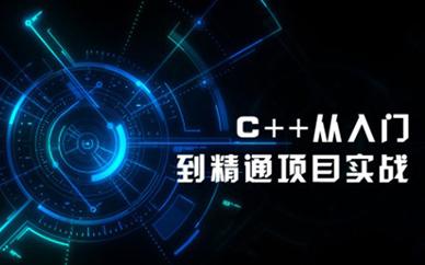 C++编程培训课程班