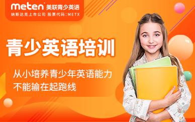 青少英语课程培训班