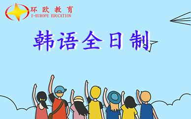杭州环欧教育韩语全日制班