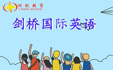 杭州环欧教育剑桥国际英语培训课程
