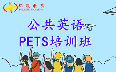杭州环欧教育公共英语PETS2精讲班