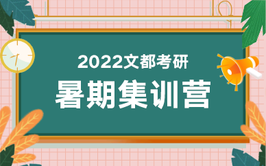 西安2022考研暑期集训营