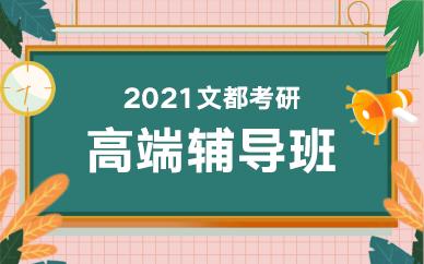 西安2022考研高端辅导班