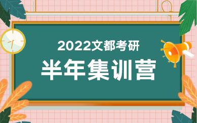 西安2022半年集训营