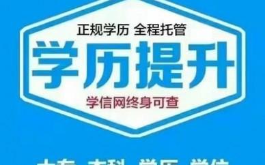 赤峰学院成人大专、专升本、函授招生报名即将结束