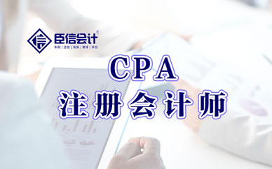 合肥臣信注册会计师课程培训班
