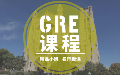 GRE/GMAT秋季班GRE培训班