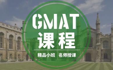 GRE/GMAT秋季班GMAT培训班