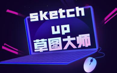 sketch up草图大师单科软件班