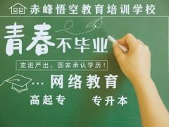 赤峰成人学历提升,高起专,专升本